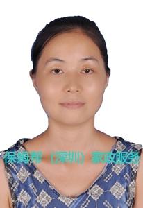编号:6828 辽宁省 42岁 老人护理