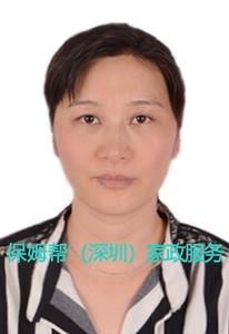 编号:6855 甘肃省 43岁 老人护理