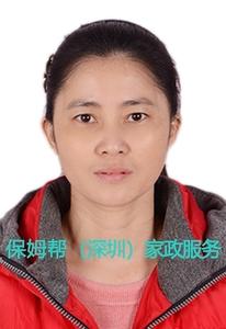 编号:6816 广东省 33岁 不住家保姆