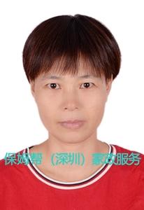 编号:6631 广东省 43岁 育儿嫂
