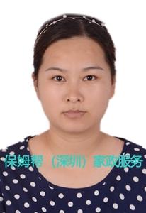 编号:6796 广东省 34岁 不住家保姆