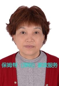 编号:6797 广东省 49岁 不住家保姆