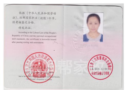 高级育婴师职业资格证书-内页