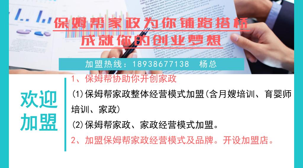 加盟-1_自定义px_2019.03.26 (1).png
